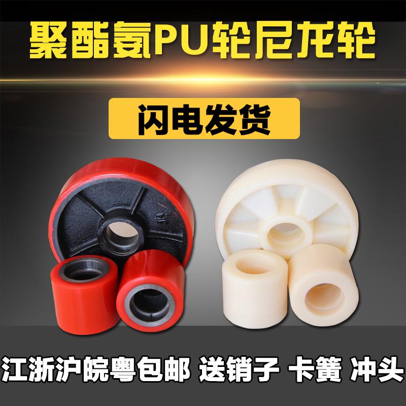 诺力叉车轮子配件PU轮手动液压升降搬运车尼龙轮地牛聚氨酯轮包邮