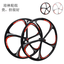 MIEJUN26 inch Mountain Bicycle Pei Lin bearing All-wheel group disc brake magnesium aluminum alloy Wheel Group card wheel