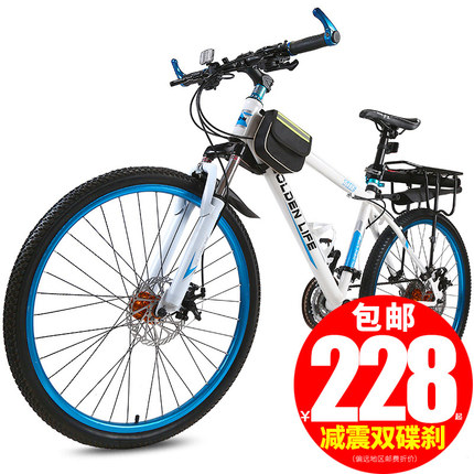 GOLDENLIFE Mountain Bike 21/24/27 speed male and female variable double shock adult off-road racing student bike