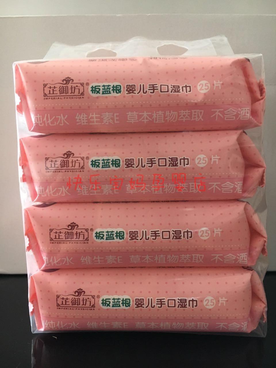 芷御坊板蓝根婴儿手口湿巾随身装四联包100抽婴幼儿童宝宝特惠装