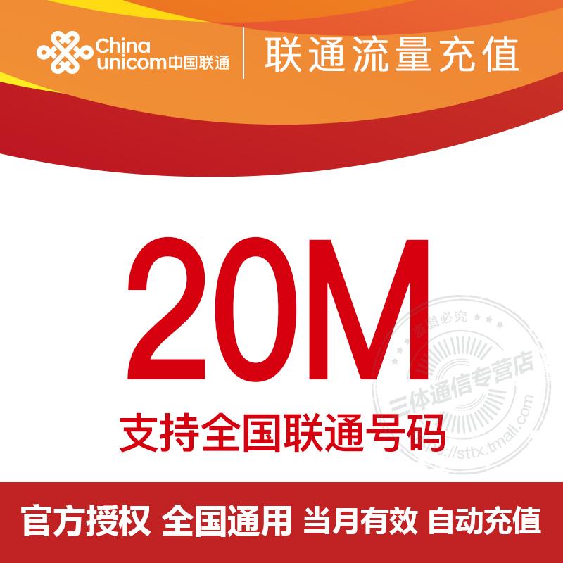中国联通20M流量充值叠加全国通用2G3G4G用户手机上网流量加油包