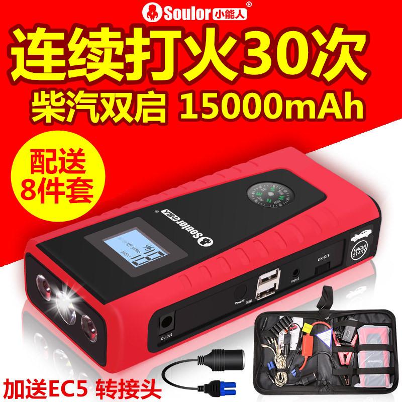 Небольшой может человек R7 автомобиль нагрузка аварийный начать источник питания 12V резервный аккумулятор сокровища мобильный зажигание устройство взять электрический