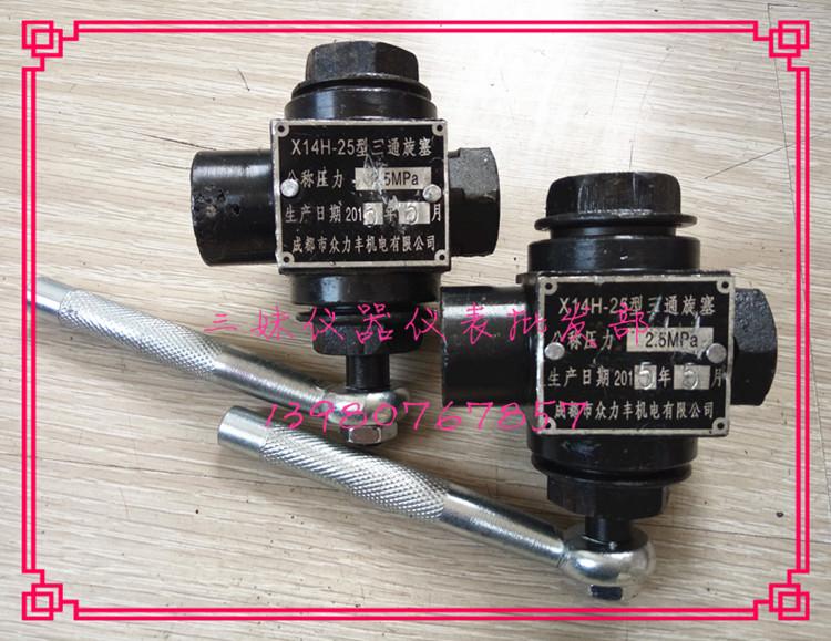Манометр тройник поворотный пробка клапан уровень считать строка грязный клапан X14H-25/X14H-40 4 с начала проволоки горшок печь использование