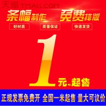 Oil 1 Banner Production advertising banner custom credit slogan customized printing red cloth opened vertical TF