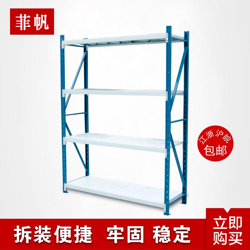 菲帆倉儲貨架輕型可定製 家用置物架倉庫貨架庫房倉儲架展示架