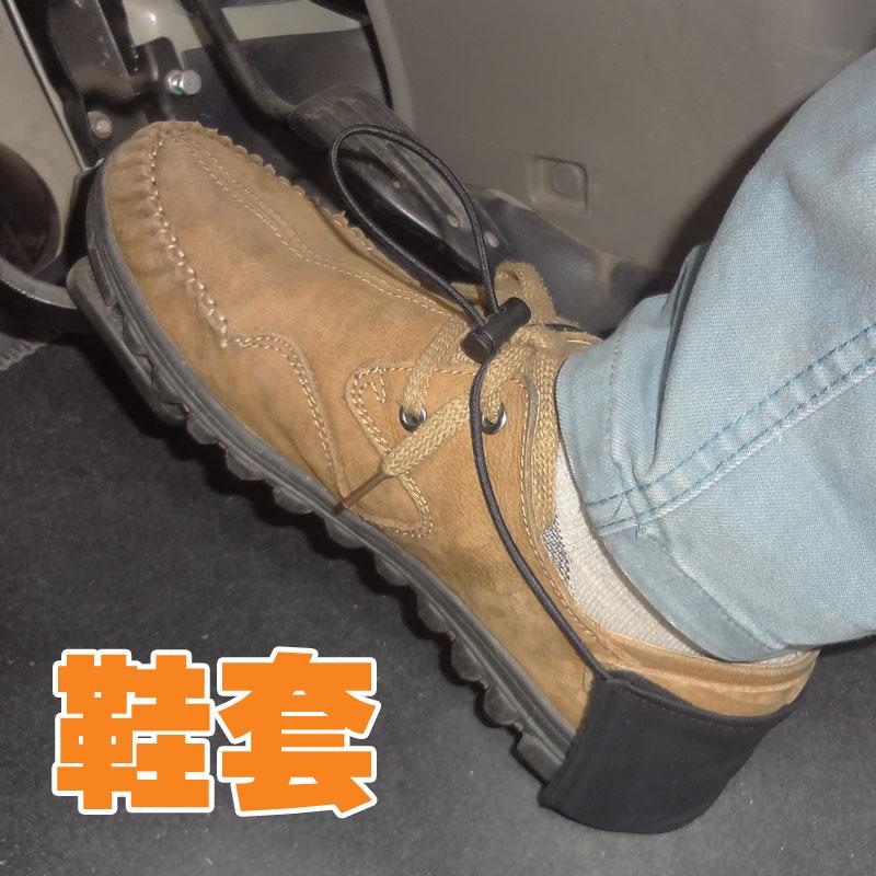 开车防磨鞋跟保护套男女通用驾车鞋套护鞋跟防磨损布鞋套汽车用品