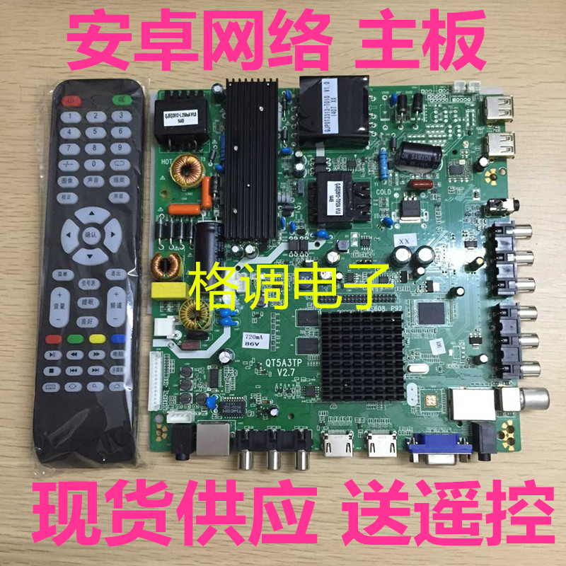 LED QT5A3TP LCD TV 42 inch -60 inch Android network motherboard TP.MS608.P92
