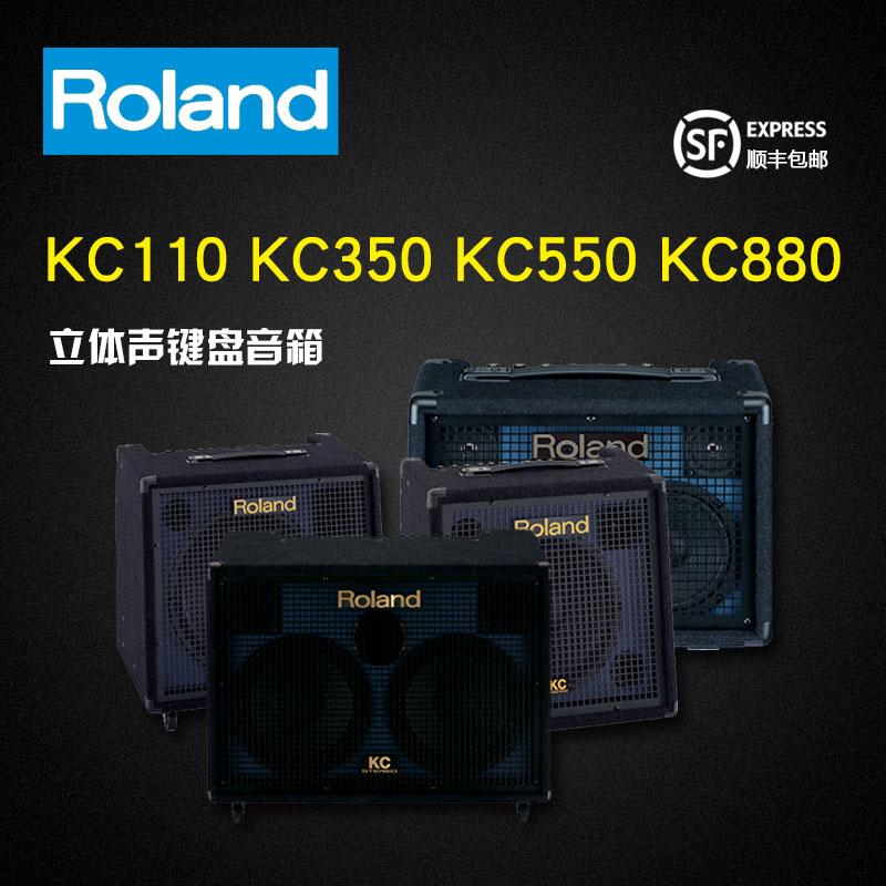 Роланд ROLAND KC110 KC350 KC550 KC880 человек звук электричество барабан гитара клавиатура синтез устройство динамик
