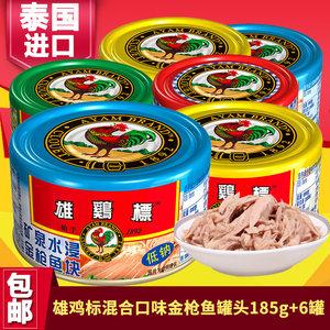 泰国进口雄鸡标辣椒橄榄油葵花油矿泉水浸沙拉酱金枪鱼罐头6罐