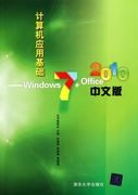 計算機應用基礎--Windows7+Office2010