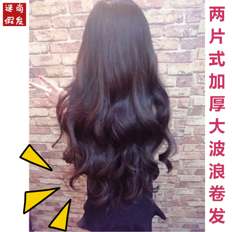 Не блестящие двухсекционный кудрявые длинные вьющиеся волос и парик кусок в большие волны моделирования Шелковый Мэтт