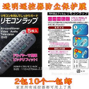日本日式遥控器贴膜遥控器保护膜塑封膜防尘膜热收缩保护膜10个入