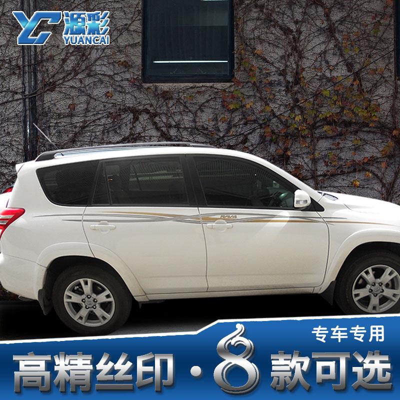 09-13款丰田RAV4车身彩条 改装装饰贴纸 专用车贴 腰线拉花 贴花