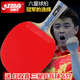 Genuine DHS table tennis bats 6 stars six star ppq finished shooting Penhold horizontal position 6006 6002 Hurricane King