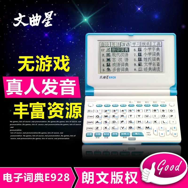 文曲星E928电子词典英语学习机牛津辞典中英文翻译机真人发音考级
