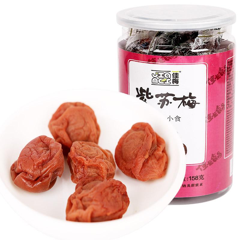 佳梅蜜餞果脯紫蘇梅幹158g 罐廣式梅子肉辦公室零食