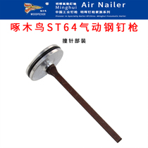 Woodpecker Minghui ST64 pneumatic steel nail gun accessories bag ST64 crash pin gun needle ST64 gun tongue