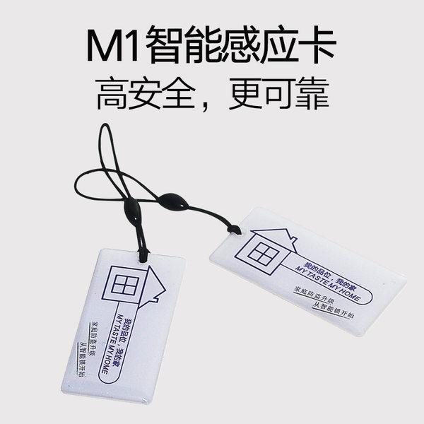 掌门之星指纹锁 指纹密码锁智能卡感应卡IC卡 家用的评论