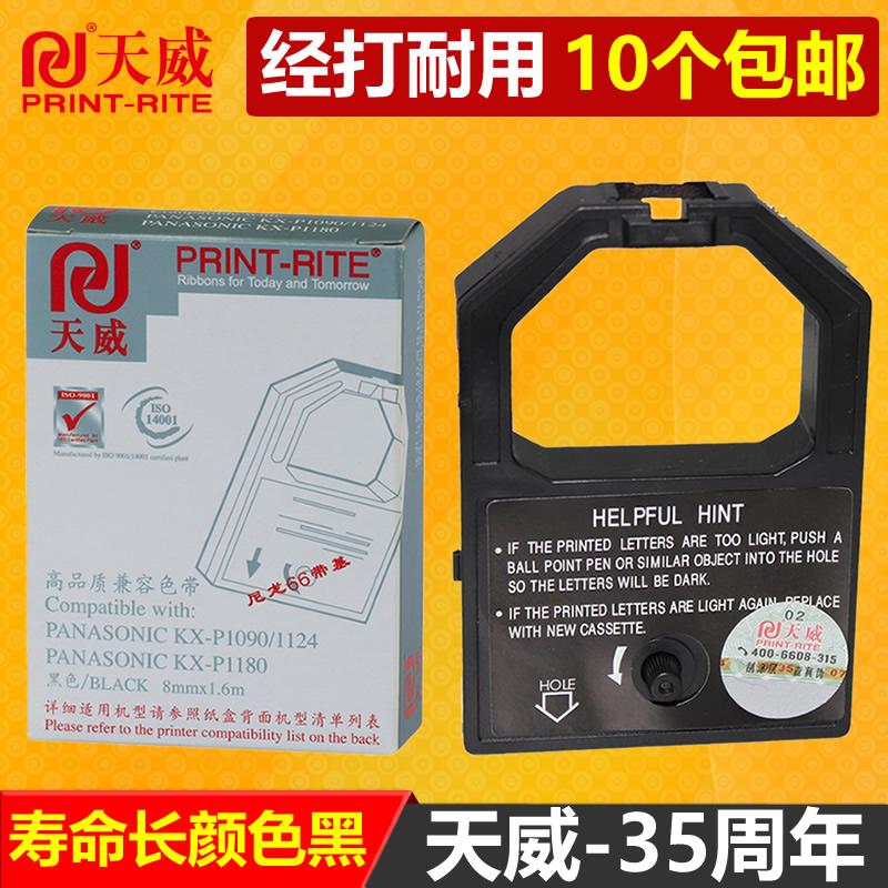 天威适用KX-P1121松下打印机色带1090 P145 P1090 P1180 P1124
