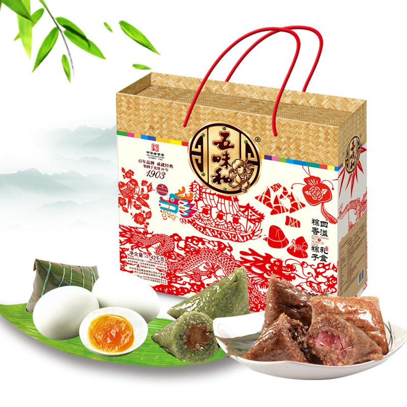 【五味和官方旗舰店】肉粽子礼盒装大礼包1420g