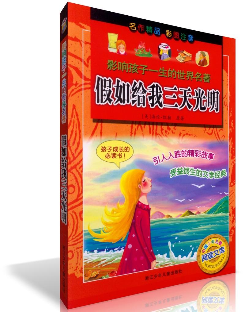包邮假如给我三天光明(彩图注音)/影响孩子一生的世界名著 假如给我三天光明 中国少年儿童阅读文库 儿童读物 一二三年级注音阅读