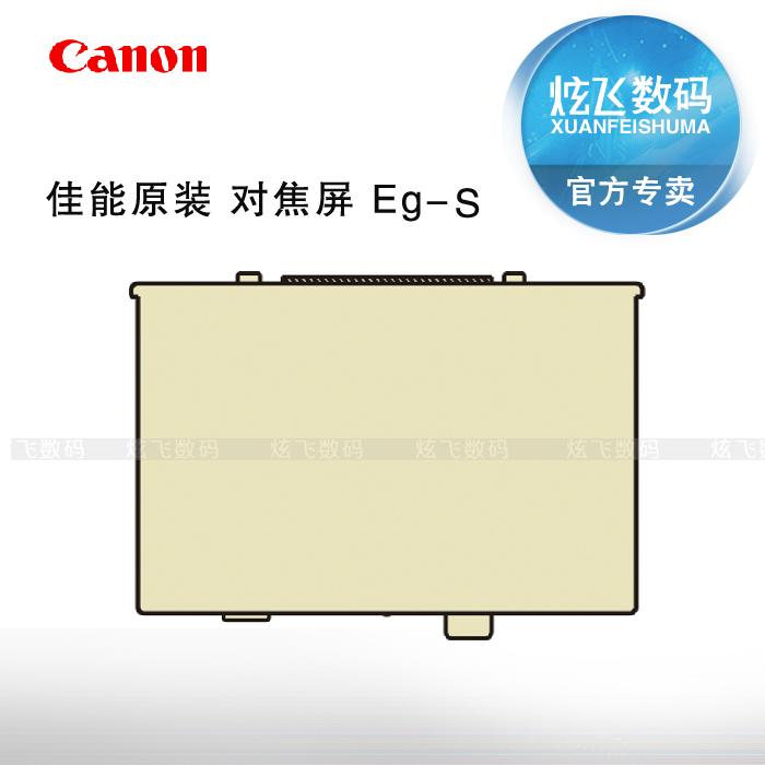 Canon/ канон зеркальные для очаговый экран Eg-S оригинал применимый 5D2 6D зеркальные камера становиться так монтаж