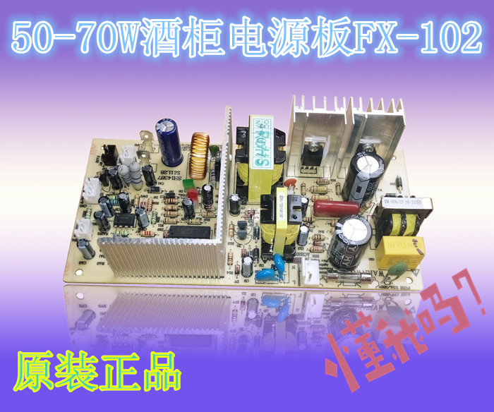 Promotional Wine Cooler Circuit Board Electrical Control