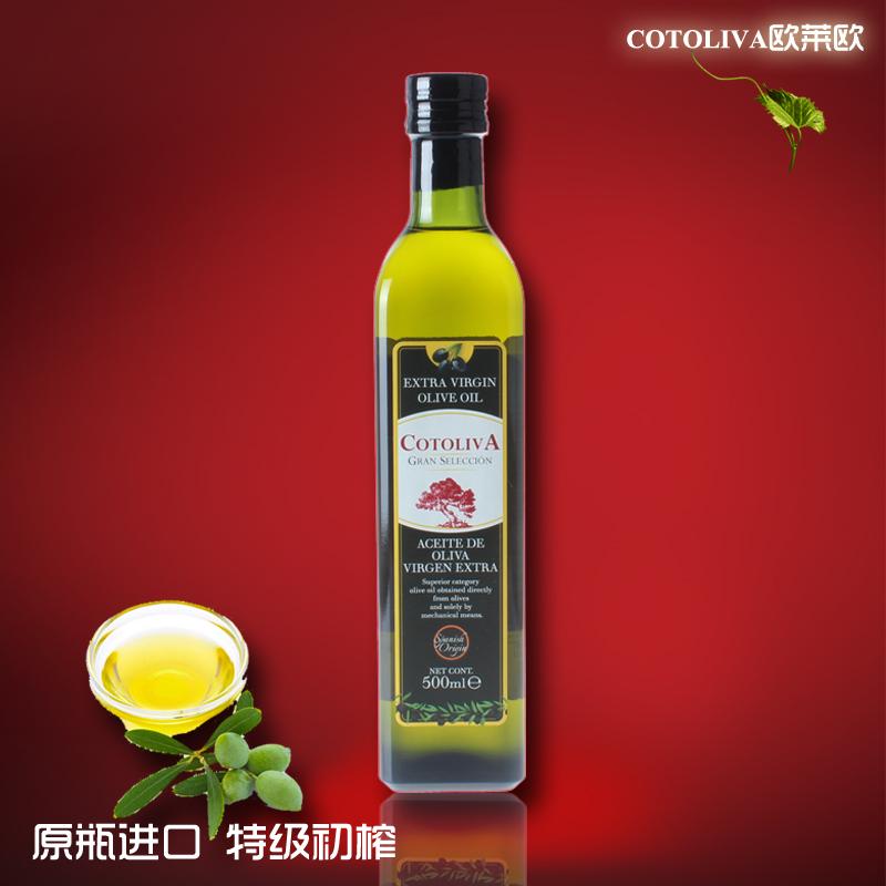 歐萊歐西班牙原瓶 冷榨特級初榨橄欖油食用油500ml營養健康