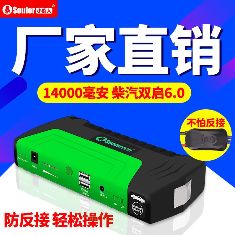 Небольшой может человек X1 автомобиль аварийный начать источник питания 12V мобильный взять электричество автомобиль зажигание устройство резервный аккумулятор сокровища