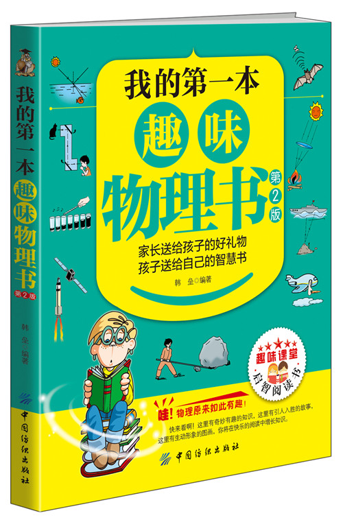 我的第一本趣味物理书(第2版)6-7-10-12周岁二三四五六年级小学生少儿童科普百科全书人文知识常识必读课外阅读读物畅销书籍正版