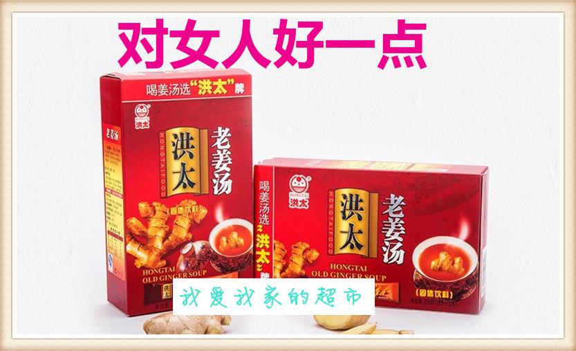 洪太红枣姜汤/老姜汤/女人姜汤/原味姜汤 暖胃缓解痛经 216g/12包