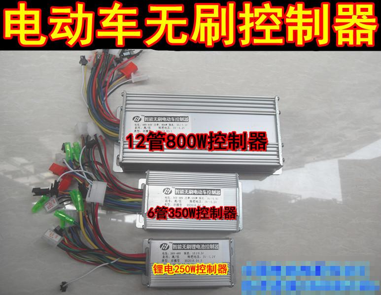 包邮24V36V48V60V64V250W350W800W1000W1200w电动车无刷控制器
