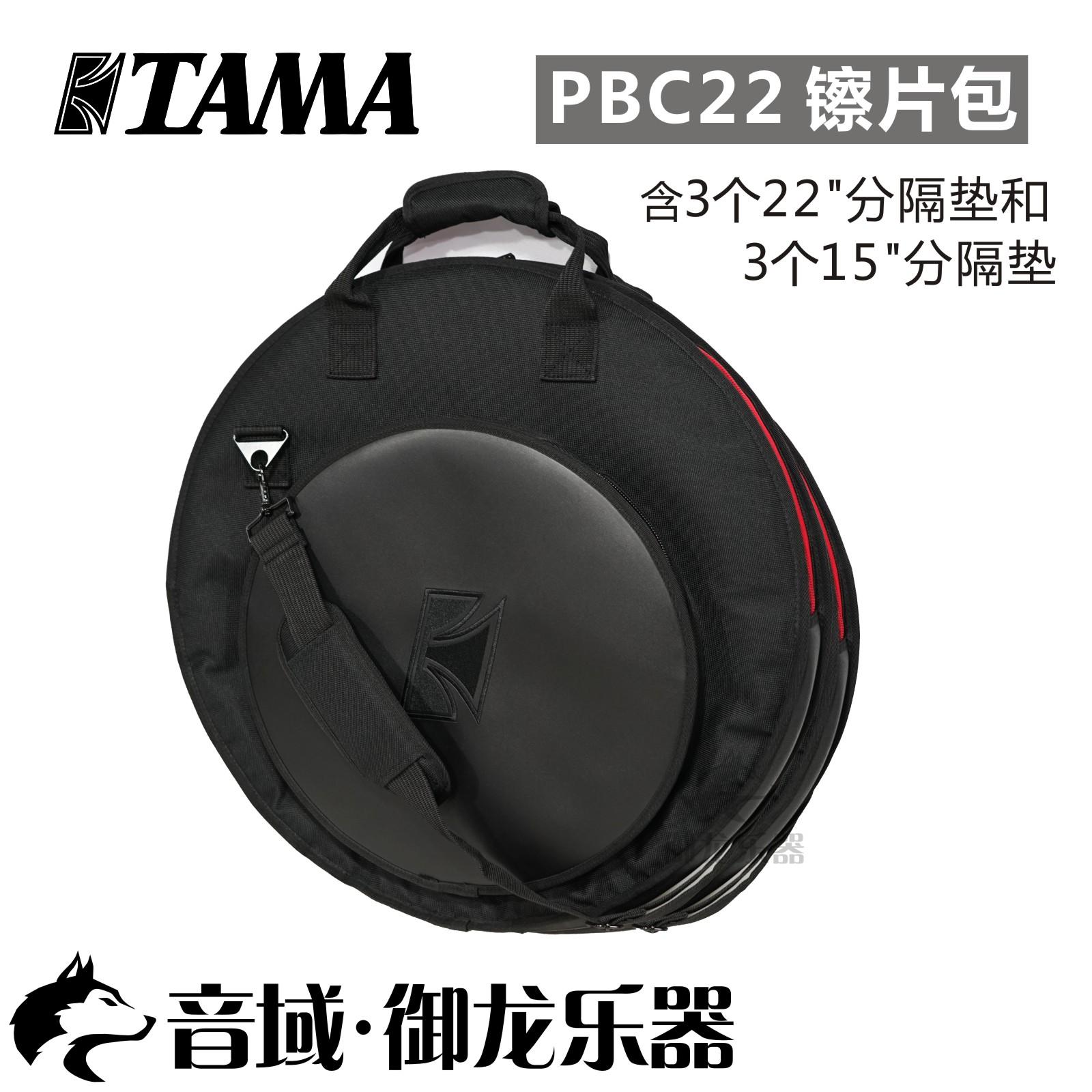 TAMA POWERPAD PBC22 22 дюймовый круто тарелки карту упаковать