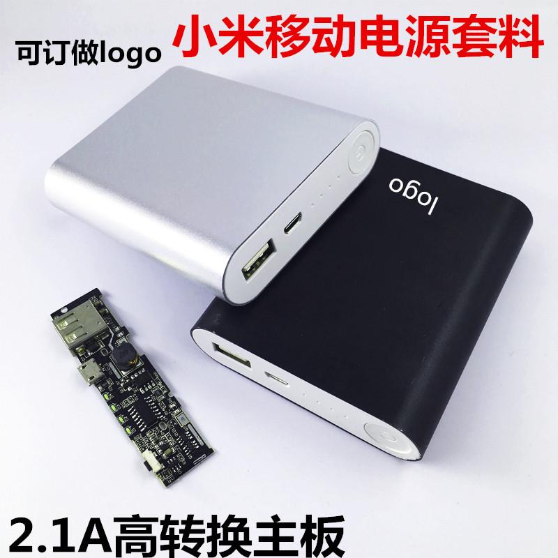 2/4节移动电源盒 18650充电宝升压电路板 铝合金外壳 diy升压板