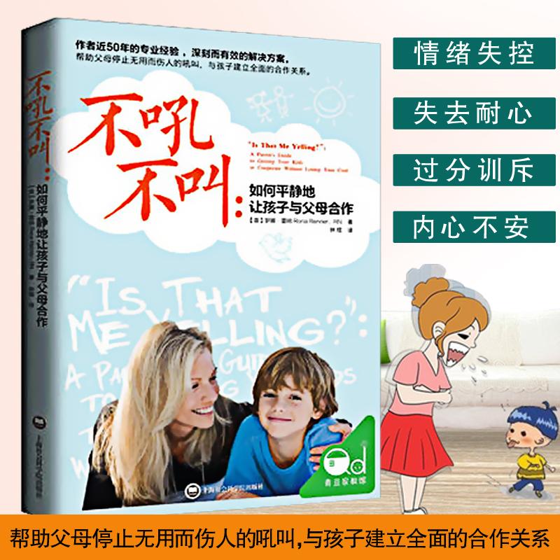 正版 不吼不叫:如何平静地让孩子与父母合作 教育孩子的书籍  育儿家庭教育 亲子育儿书籍 好妈妈胜过好老师 正面管教情商培养书