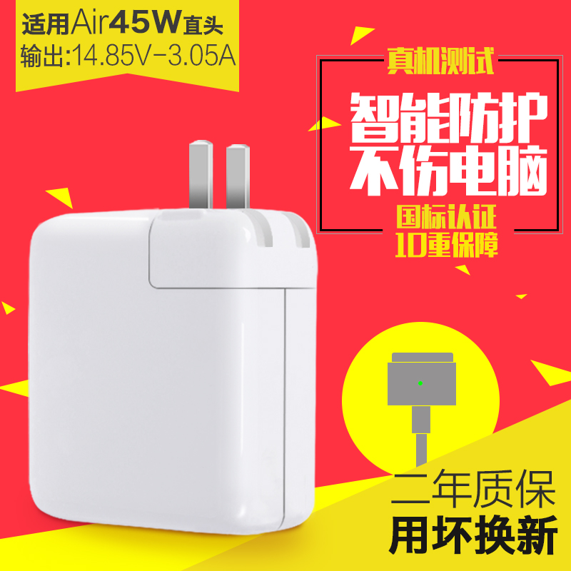 Счастье яблоко ноутбук линии электропередачи 45w macbook air зарядное устройство компьютер адаптер 5 глава A1466
