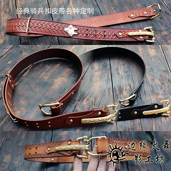骑兵扣皮带、骑士皮带、手工皮带休闲牛皮头层真皮皮带腰带定制