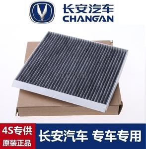 長安逸動CS75致尚XT空調濾芯空調濾清器冷氣格過濾網原裝正品包郵