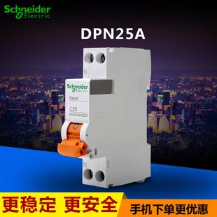 施耐德断路器 空开单片双极 双进双出DPN25A空气开关MGNEA9A45C25