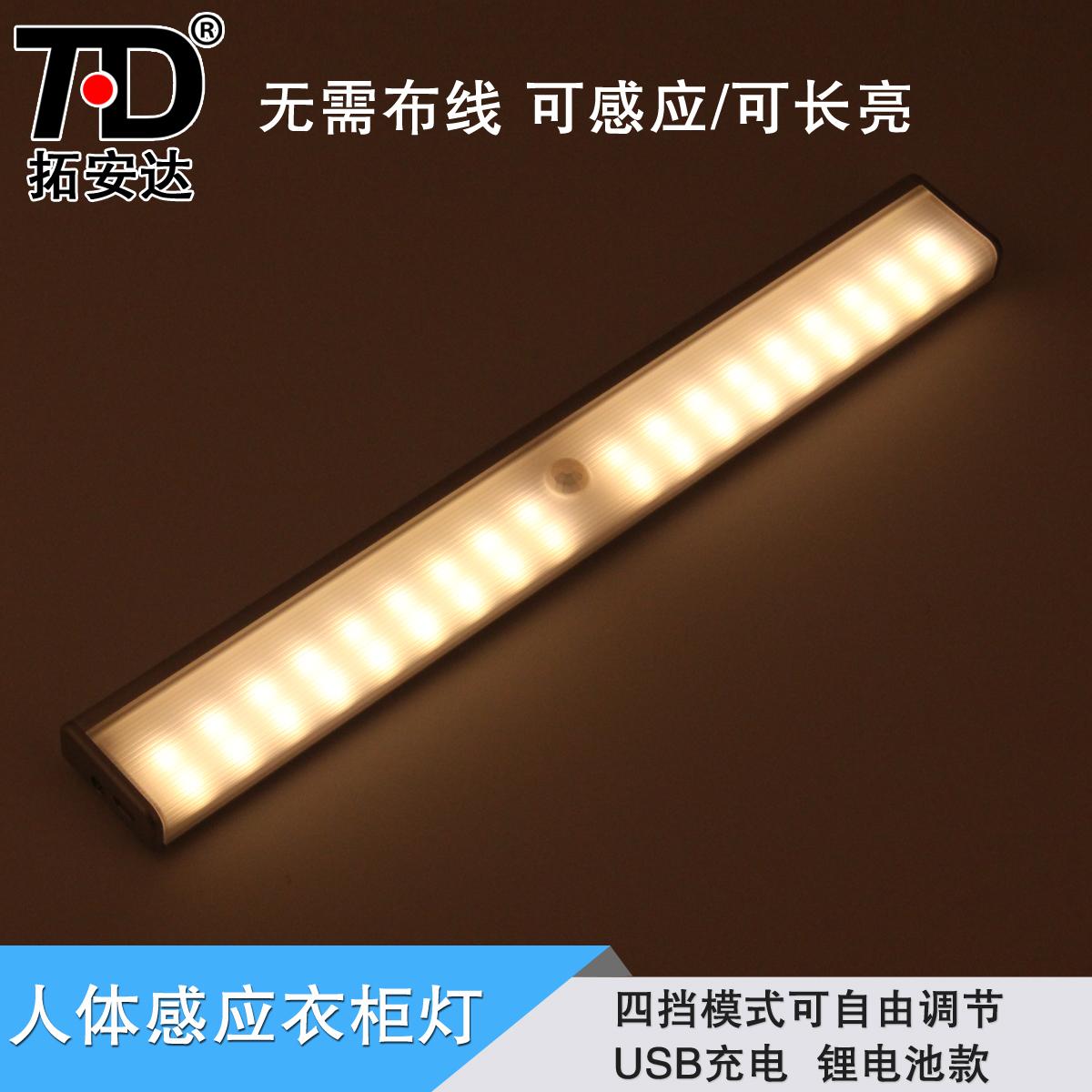 LED充电衣柜橱柜感应灯 光控人体感应小夜灯 走廊玄关楼道起夜灯
