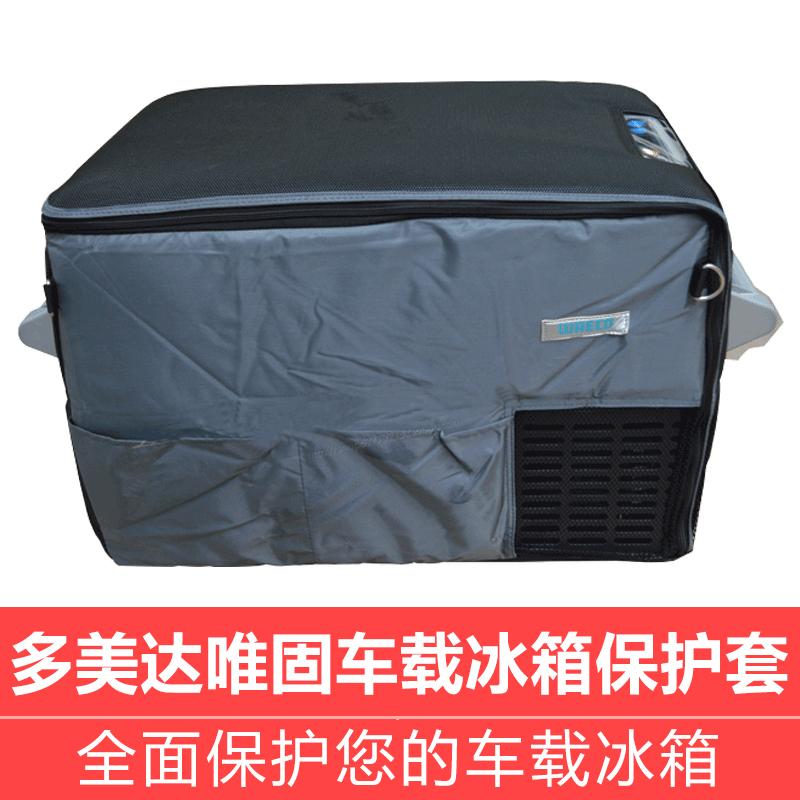 多美达唯固美固CF25/CF50/MCG15B车载冰箱保护套