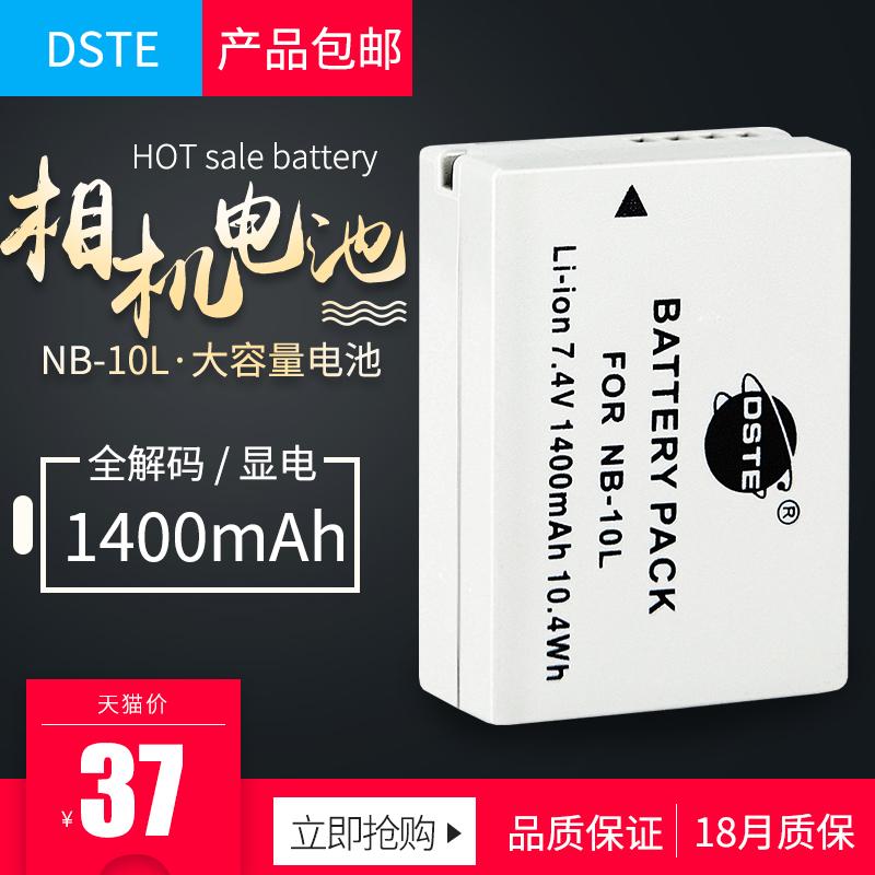 蒂森特 佳能 NB-10L G16 G1X G15 SX40 SX50 HS 电池配盖 包邮