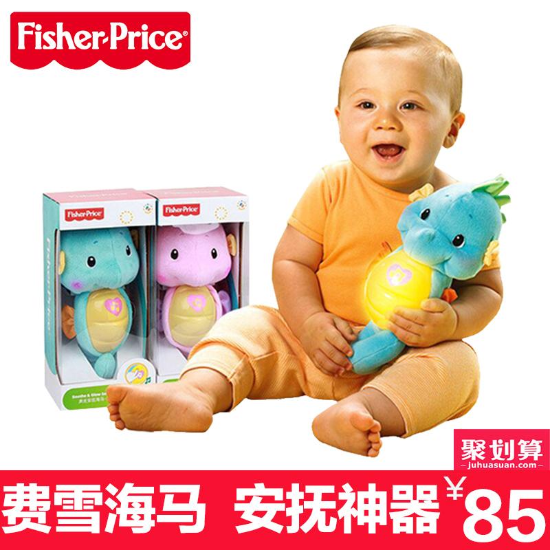 正品费雪海马 声光安抚小海马 新生婴儿音乐胎教婴儿手偶毛绒玩具