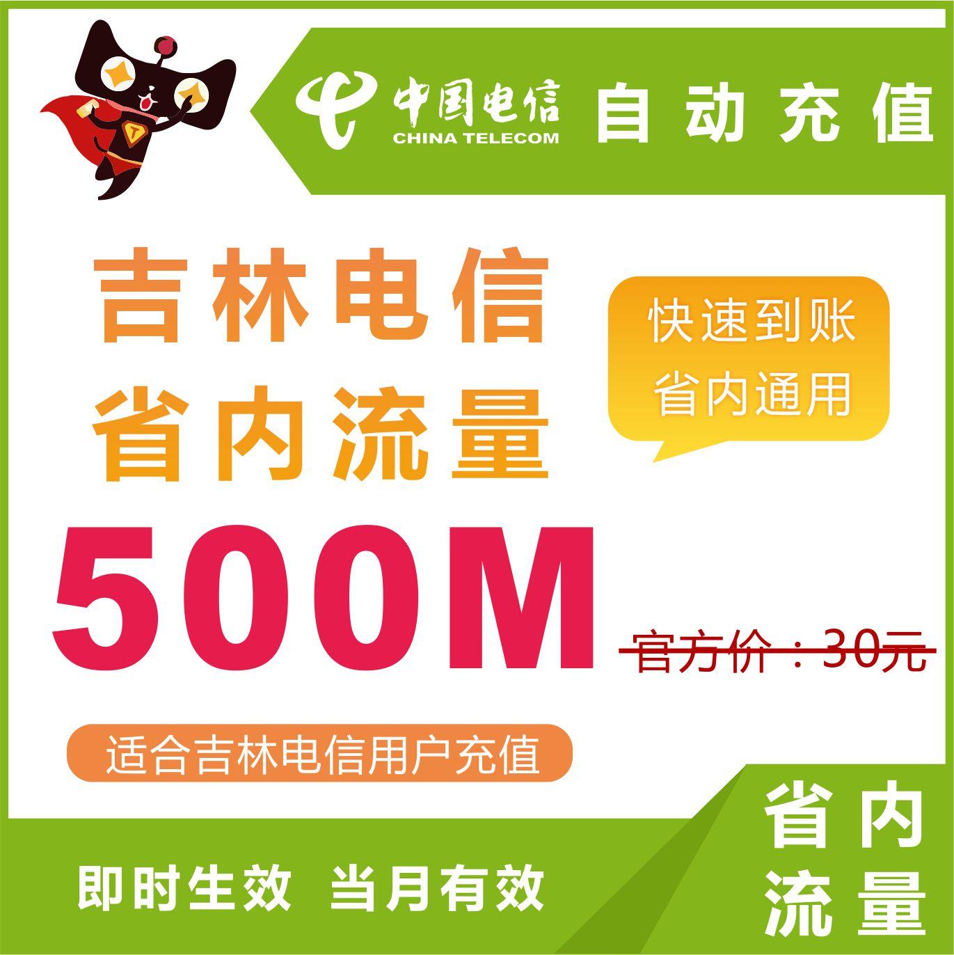 吉林電信省內500M流量包手機衝充流量疊加油卡包