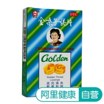 All Le brand golden Voice moisturizing laryngeal tablets 12 slices of acute and chronic pharyngitis pharyngeal pain pharyngeal dry pharyngitis golden Voice laryngeal Bao