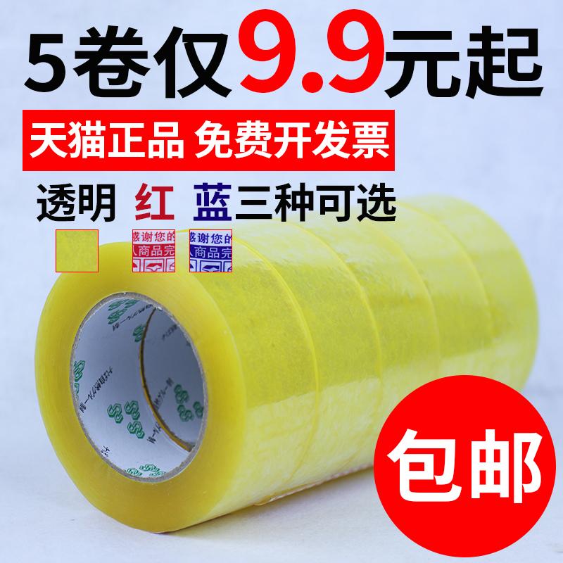 Печать коробка лента клей бумага прозрачный печать коробка группа срочная доставка тюк лента taobao срочная доставка предупреждение язык лента клей бумага оптовая торговля