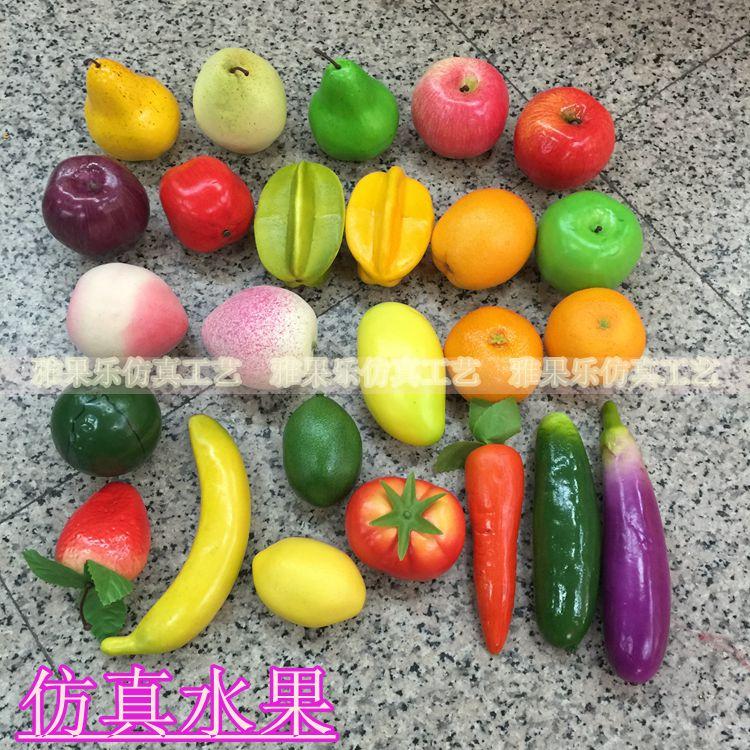 仿真水果模型香蕉橙子柠檬杨桃草莓梨子芒果桔子桃仿真水果蔬菜