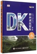 DK野外求生百科(第2版)(精) 博庫網