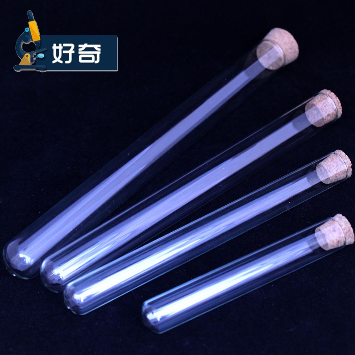 圆底试管 木塞耐高温玻璃试管 15*150 2号一只 实验仪器 20ml带塞