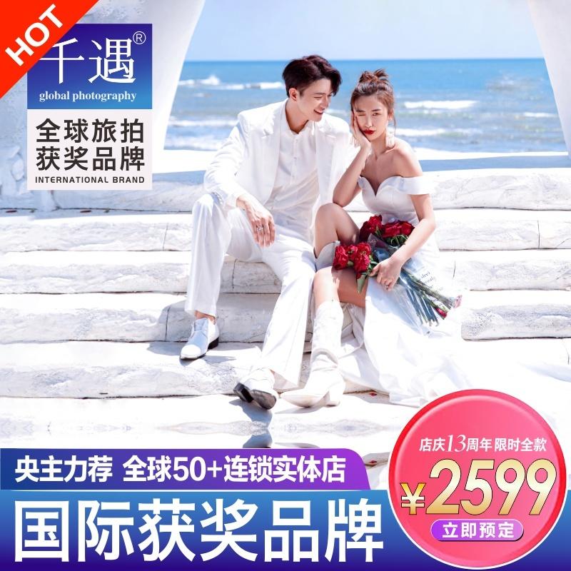 千遇旅拍三亚婚纱摄影大理丽江厦门青海西藏拍结婚纱照旅游工作室